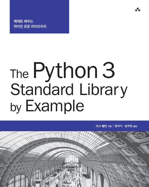 예제로 배우는 파이썬 표준 라이브러리