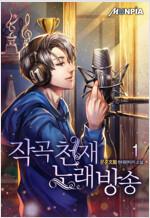 [세트] 작곡천재 노래방송 (총8권/완결)