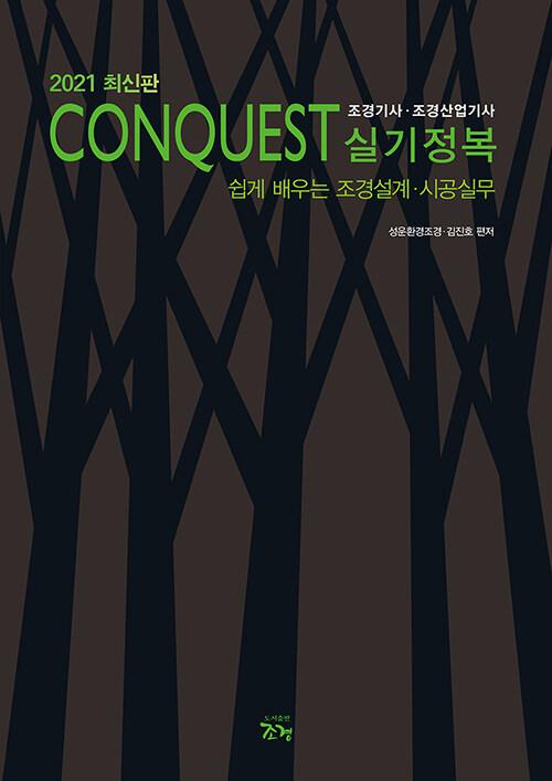 2021 Conquest 조경기사.조경산업기사 실기정복