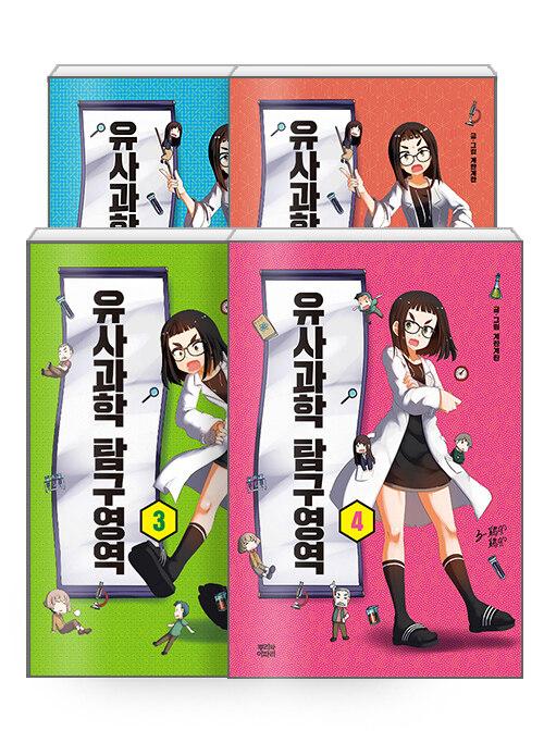 [세트] 유사과학 탐구영역 1~4 - 전4권