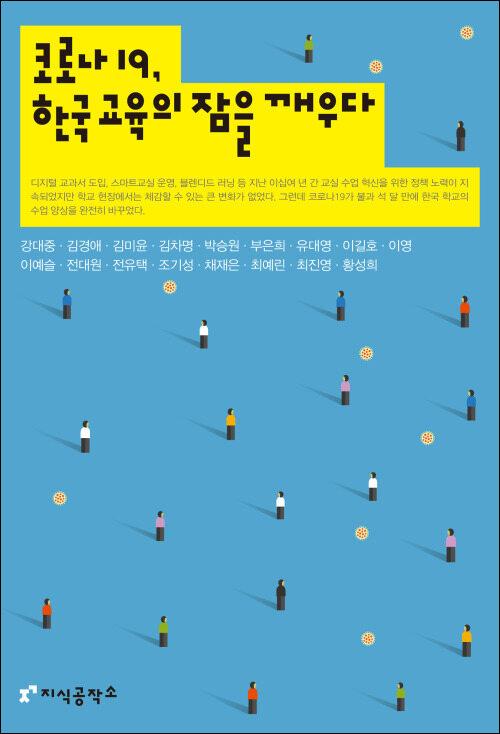 코로나19, 한국 교육의 잠을 깨우다