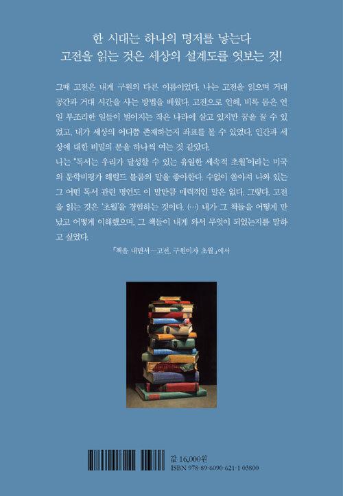 고전 여행자의 책 : 삶의 질문에 답하는 동서양 명저 116