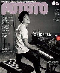 POTATO(ポテト) 2020年 08 月號 [雜誌]