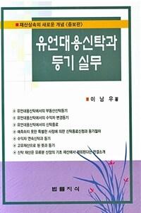 유언대용신탁과 등기실무 : 재산상속의 새로운 개념 / 증보판(3판)