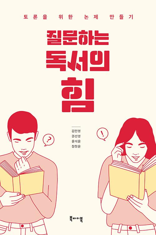질문하는 독서의 힘