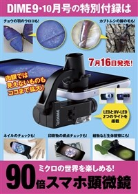 DIME(ダイム) 2020年 09·10 月合倂號 (雜誌)