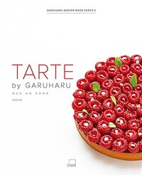 TARTE by GARUHARU 타르트 바이 가루하루