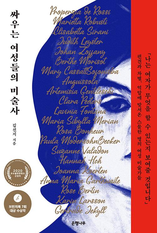 싸우는 여성들의 미술사