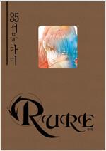 루어 Rure 35