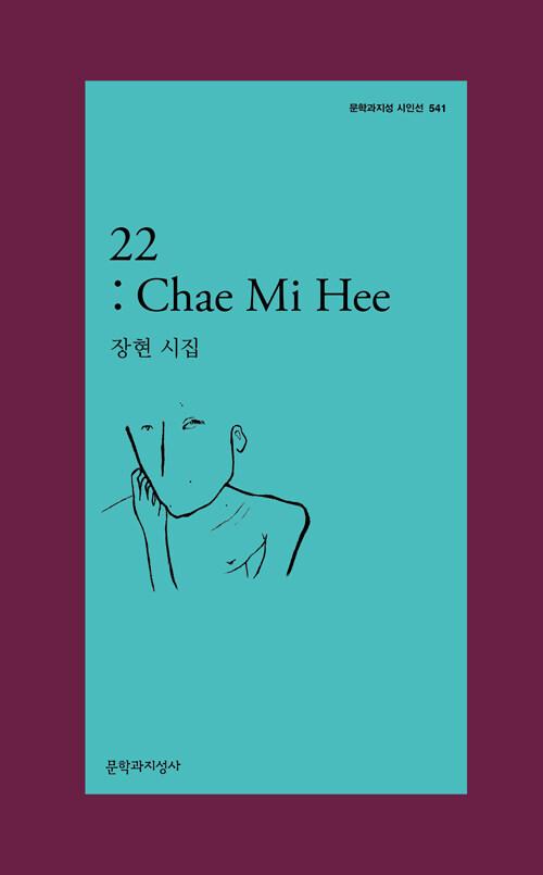 22: Chae Mi Hee