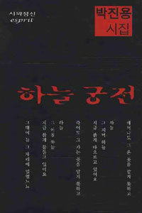 하늘 궁전 : 박진용 시집