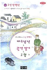 아Q정전 & 광인 일기 & 고향 외
