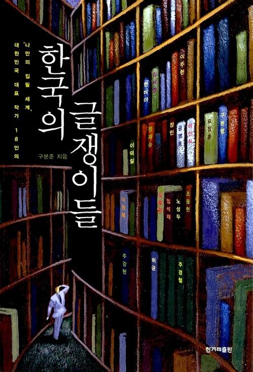 한국의 글쟁이들