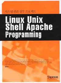 Linux unix shell apache programming : 시스템 관리 실무 프로젝트