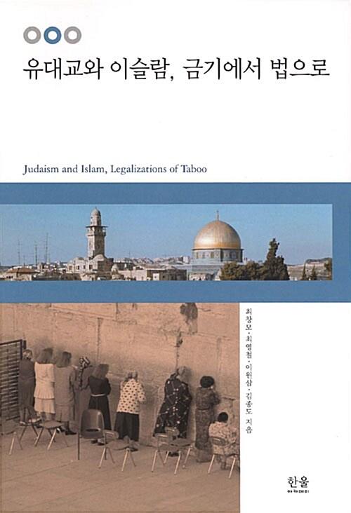 유대교와 이슬람, 금기에서 법으로 (양장)