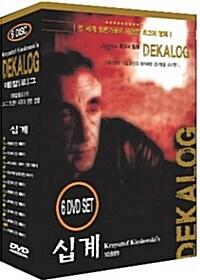 데칼로그 십계 세트 (6disc)