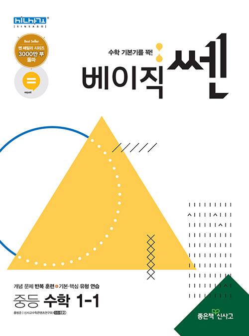 베이직쎈 중등 수학 1-1 (2021년)