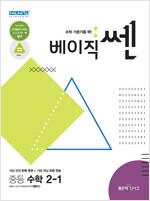 베이직쎈 중등 수학 2-1 (2021년)