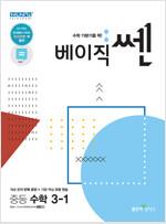 베이직쎈 중등 수학 3-1 (2021년)