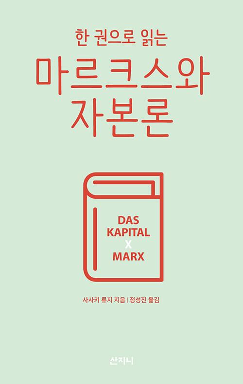 한 권으로 읽는 마르크스와 자본론