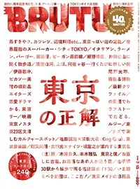 BRUTUS(ブル-タス) 2020年 7月 15日號No.919[40周年記念特大號 東京の正解]
