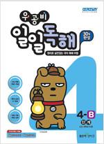 우공비 일일독해 4B단계 (초등 4학년)