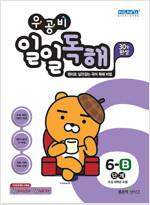 우공비 일일독해 6B단계 (초등 6학년)