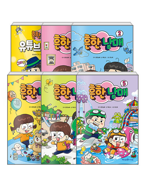 [세트] 흔한남매 1~5 + 흔한남매 유튜브 연습장 - 전6권