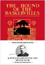 배스커빌 가의 개 (1902년 오리지널 초판본 표지디자인)