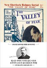 공포의 계곡 (1915년 오리지널 초판본 표지디자인)
