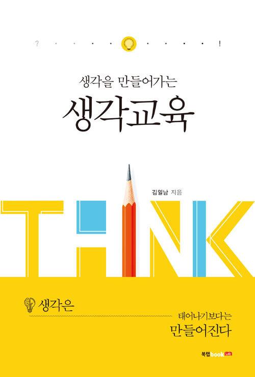 (생각을 만들어가는) 생각교육