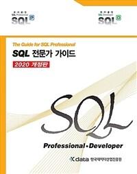 SQL 전문가 가이드 = 2020 개정판