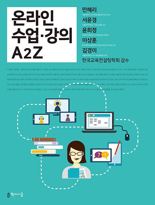 온라인 수업·강의 A2Z