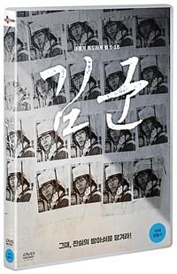 김군 [비디오녹화자료] : 새롭게 목도하게 될 5·18