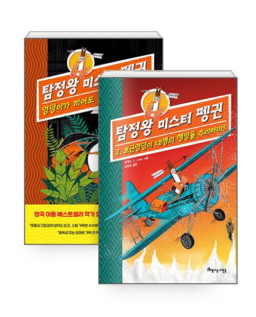 [세트] 탐정왕 미스터 펭귄 1~2 세트 - 전2권
