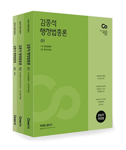 2021 김종석 행정법총론 세트 - 전3권