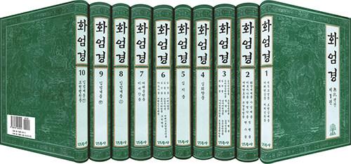 한글 화엄경 세트 - 전10권