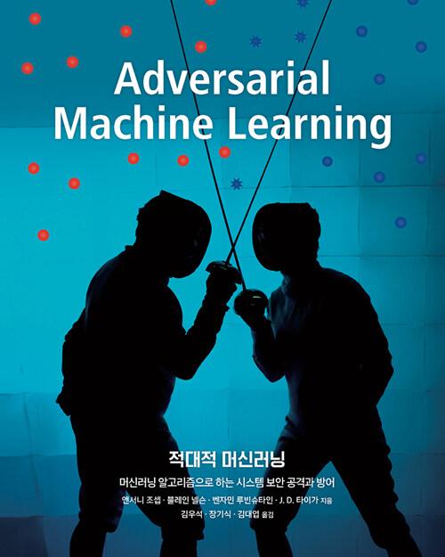 적대적 머신러닝 : 머신러닝 알고리즘으로 하는 시스템 보안 공격과 방어