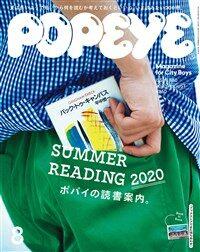 POPEYE(ポパイ) 2020年 08月號