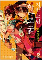 지박소년 하나코 군 9