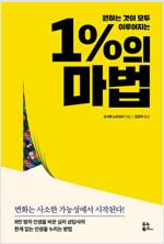 1%의 마법