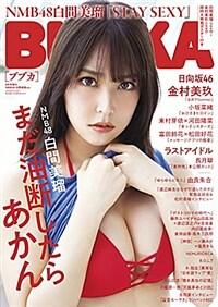 BUBKA (ブブカ) 2020年8月號增刊 NMB48 白間美瑠 ver.