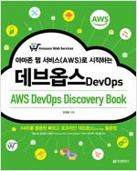 아마존 웹 서비스(AWS)로 시작하는 데브옵스