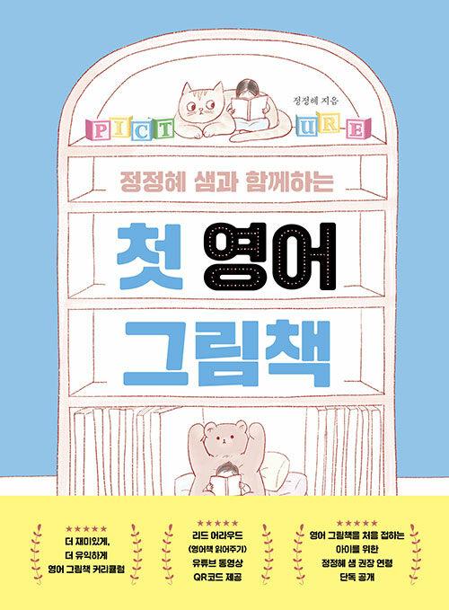 정정혜 샘과 함께하는 첫 영어 그림책