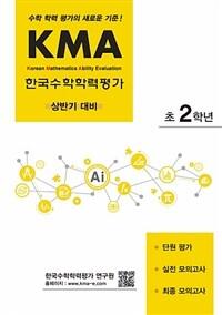 KMA 한국수학학력평가 초2학년 (상반기 대비)
