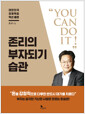 [eBook] 존리의 부자되기 습관