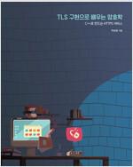 TLS 구현으로 배우는 암호학