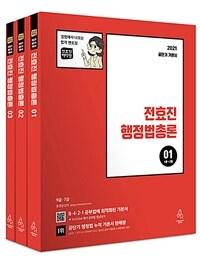2021 전효진 행정법총론 - 전3권