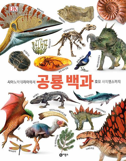 DK 공룡 백과