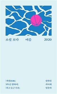 소설 보다 : 여름 2020